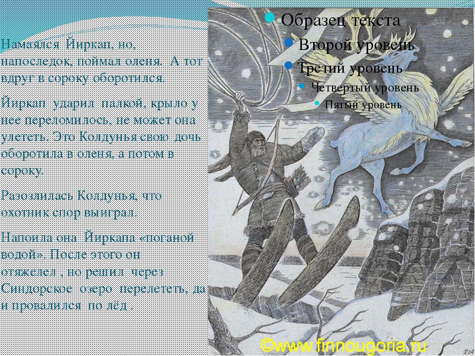 Намаялся Йиркап, но, напоследок, поймал оленя. А тот вдруг в сороку оборотилс...