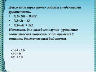 Движение трех точек заданы следующими уравнениями. X1=10t + 0,4t2 X2=2t – t2