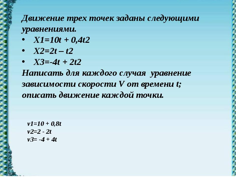 Движение трех точек заданы следующими уравнениями. X1=10t + 0,4t2 X2=2t – t2...