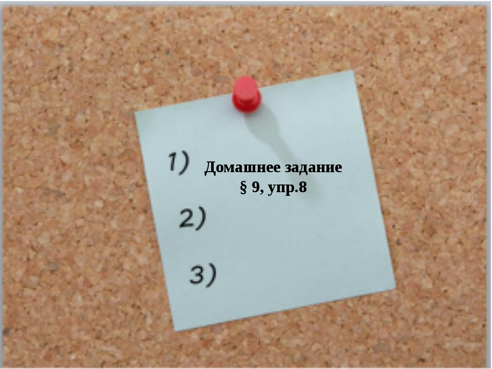 Домашнее задание § 9, упр.8