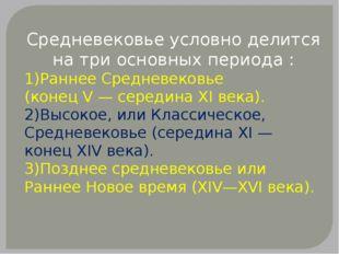 Средневековье условно делится на три основных периода : 1)Раннее Средневековь