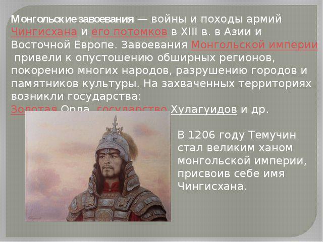 Монгольские завоевания— войны и походы армийЧингисханаиего потомковв XII...