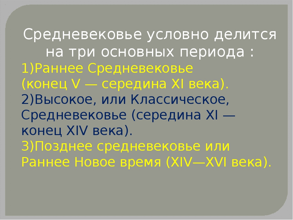 Средневековье условно делится на три основных периода : 1)Раннее Средневековь...