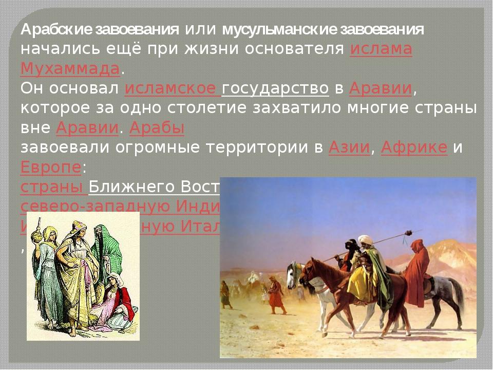 Арабские завоеванияилимусульманские завоевания начались ещё при жизни осно...