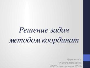 Решение задач методом координат Дернова А.М. Учитель математики МБОУ «Новотро