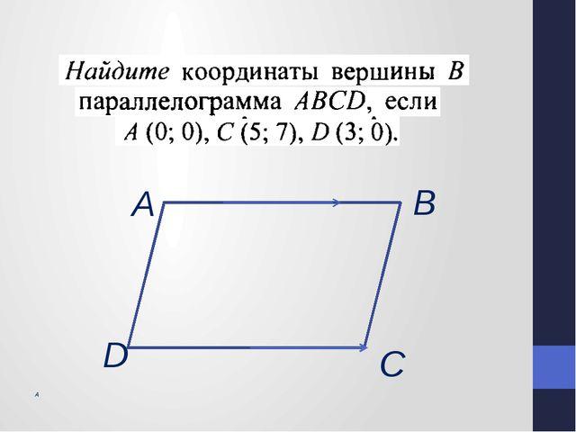 А А В С D