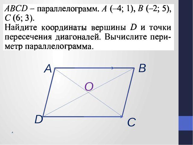 А А В С D О