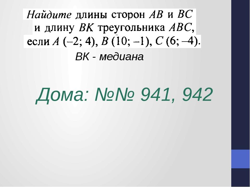 ВК - медиана Дома: №№ 941, 942
