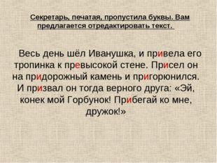 Секретарь, печатая, пропустила буквы. Вам предлагается отредактировать текст.