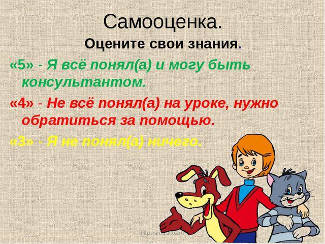 http://aida.ucoz.ru Самооценка. Оцените свои знания. «5» - Я всё понял(а) и м...