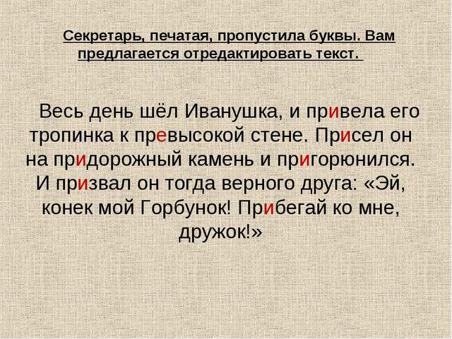 Секретарь, печатая, пропустила буквы. Вам предлагается отредактировать текст....