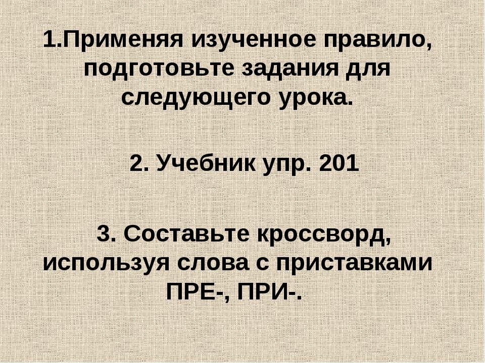 1.Применяя изученное правило, подготовьте задания для следующего урока. 2. Уч...