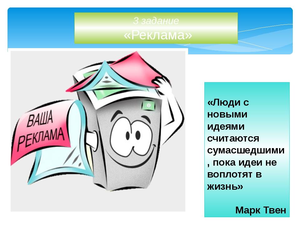 3 задание «Реклама» «Люди с новыми идеями считаются сумасшедшими, пока идеи н...