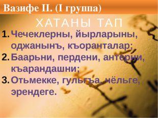 Вазифе II. (I группа) ХАТАНЫ ТАП Чечеклерны, йырларыны, оджанынъ, къоранталар