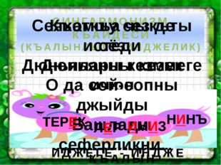 СИНГАРМОНИЗМ КЪАЙДЕСИ (КЪАЛЫНЛЫКЪ-ИНДЖЕЛИК) Сеяхаткъа чыкъты сёз Дюньяны кезм