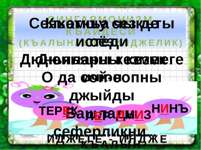 СИНГАРМОНИЗМ КЪАЙДЕСИ (КЪАЛЫНЛЫКЪ-ИНДЖЕЛИК) Сеяхаткъа чыкъты сёз Дюньяны кезм...