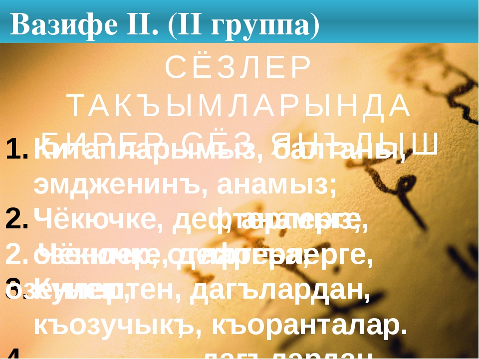 Вазифе II. (II группа) СЁЗЛЕР ТАКЪЫМЛАРЫНДА БИРЕР СЁЗ ЯНЪЛЫШ Китапларымыз, ба...