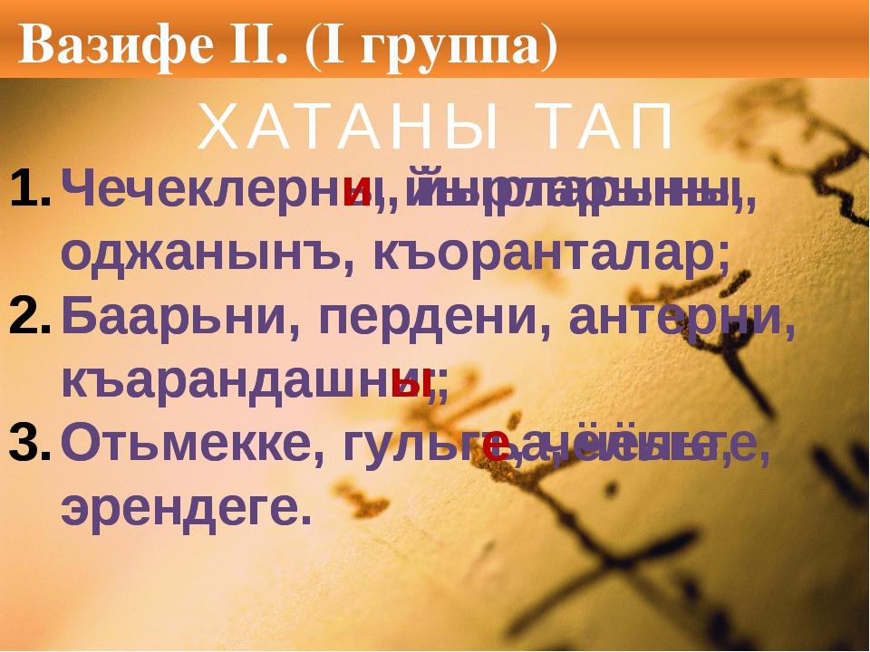 Вазифе II. (I группа) ХАТАНЫ ТАП Чечеклерны, йырларыны, оджанынъ, къоранталар...