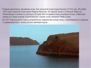 Первым европейцем, увидевшим океан, был испанский конкистадор Бальбоа. В 1513