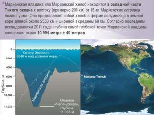 Марианская впадина или Марианский желоб находится в западной части Тихого ок