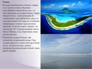 Климат Большая протяженность океана с севера на юг вполне логично объясняет р