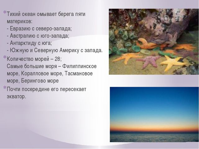 Тихий океан омывает берега пяти материков: - Евразию с северо-запада; - Австр...