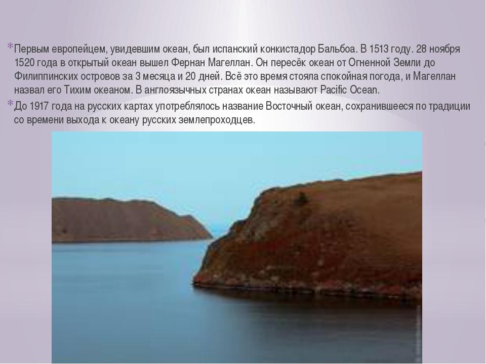 Первым европейцем, увидевшим океан, был испанский конкистадор Бальбоа. В 1513...