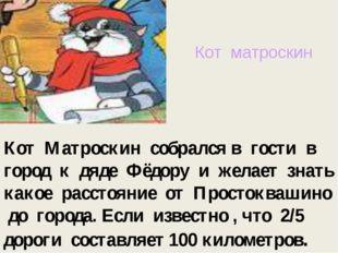 Кот матроскин Кот Матроскин собрался в гости в город к дяде Фёдору и желает з