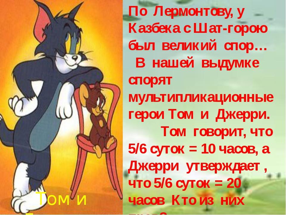 По Лермонтову, у Казбека с Шат-горою был великий спор… В нашей выдумке спорят...