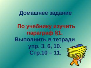 Домашнее задание По учебнику изучить параграф §1. Выполнить в тетради упр. 3,