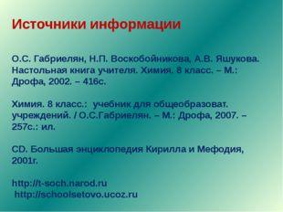Источники информации О.С. Габриелян, Н.П. Воскобойникова, А.В. Яшукова. Насто