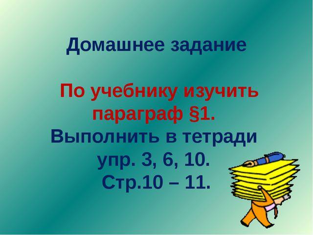 Домашнее задание По учебнику изучить параграф §1. Выполнить в тетради упр. 3,...