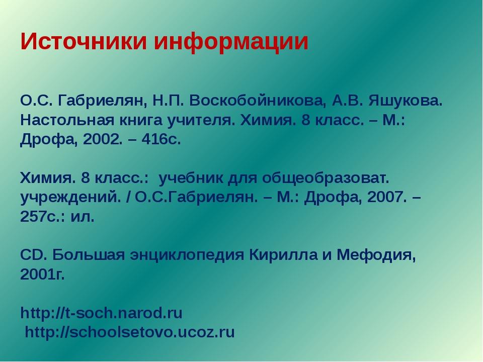 Источники информации О.С. Габриелян, Н.П. Воскобойникова, А.В. Яшукова. Насто...