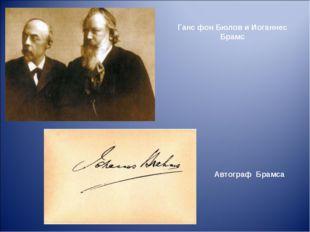 Ганс фон Бюлов и Иоганнес Брамс Автограф Брамса