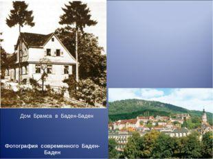 Вид Баден-Баден с картины неизвестного художника Фотография современного Баде