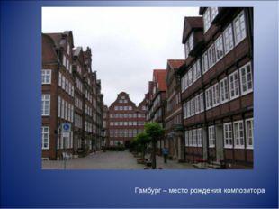 Гамбург – место рождения композитора