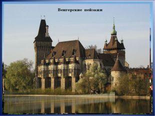 Венгерские пейзажи Венгерские пейзажи
