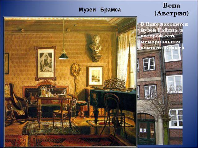 Музеи Брамса Вена (Австрия) В Вене находится музей Гайдна, в котором есть мем...