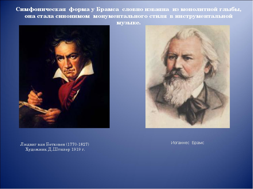 Симфоническая форма у Брамса словно изваяна из монолитной глыбы, она стала си...