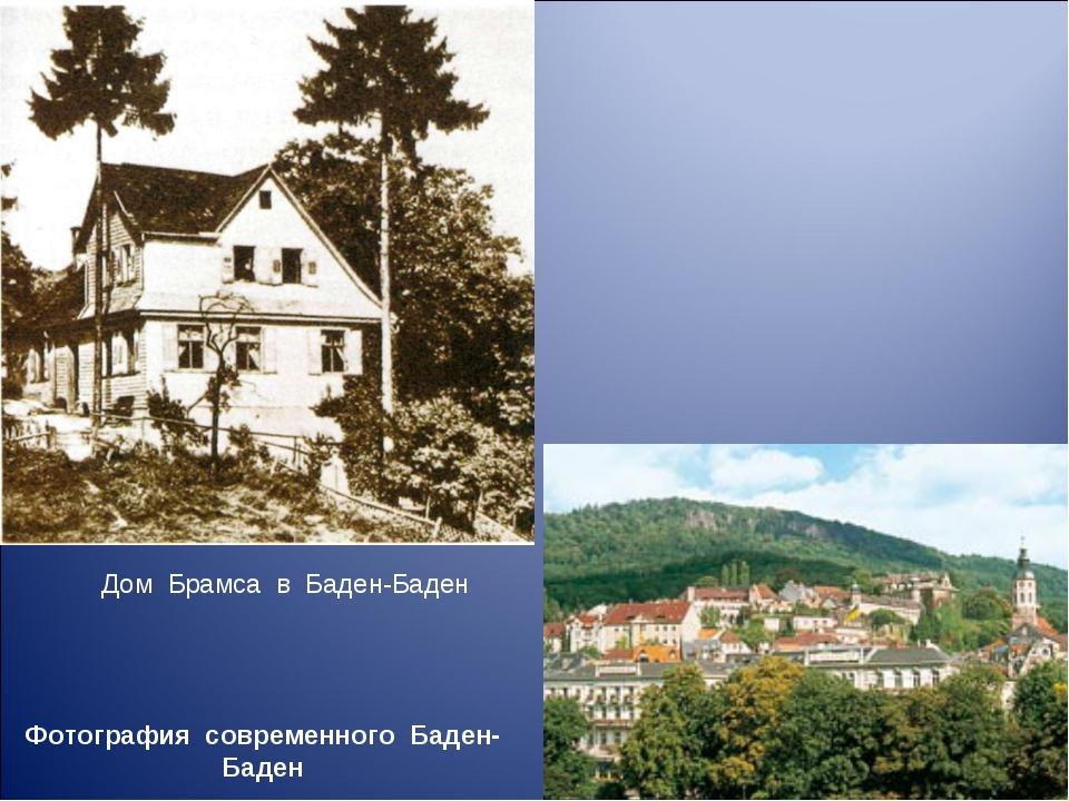 Вид Баден-Баден с картины неизвестного художника Фотография современного Баде...