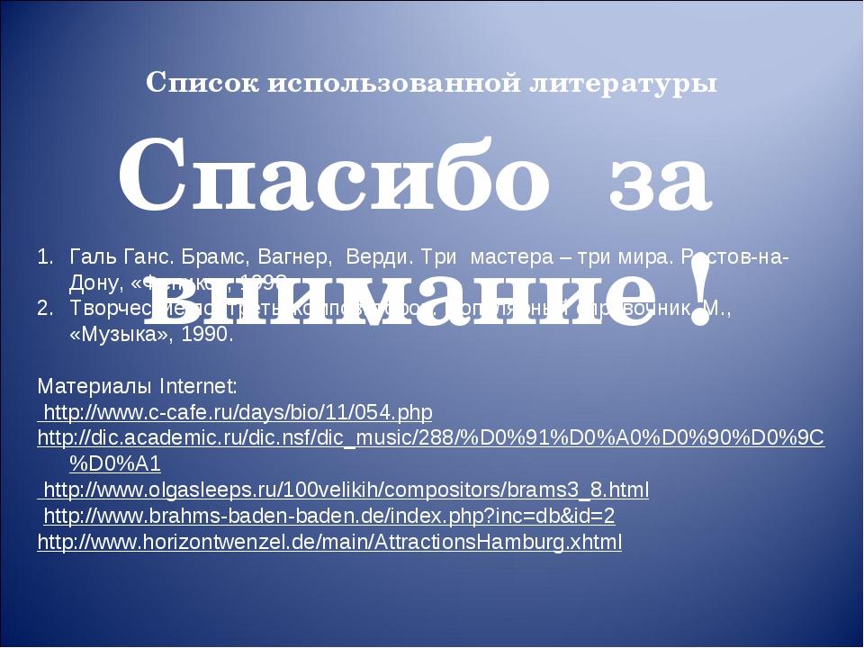 Список использованной литературы Галь Ганс. Брамс, Вагнер, Верди. Три мастера...