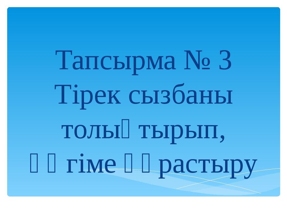 Тапсырма № 3 Тірек сызбаны толықтырып, әңгіме құрастыру