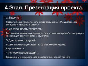 4.Этап. Презентация проекта. 1.Задачи: Провести презентацию проекта в виде ра