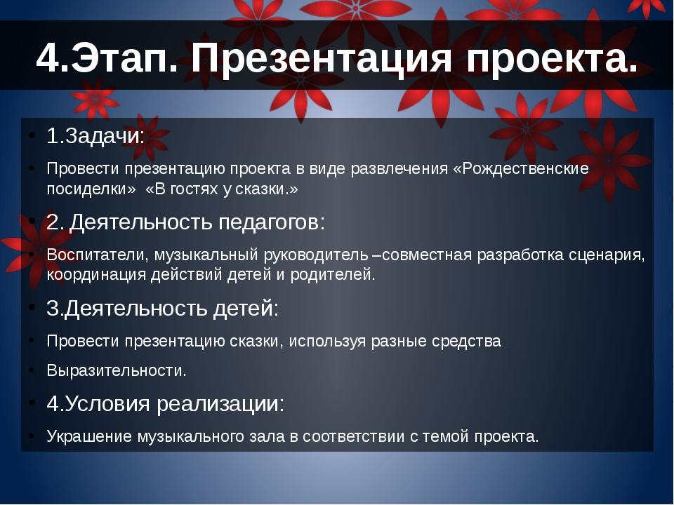4.Этап. Презентация проекта. 1.Задачи: Провести презентацию проекта в виде ра...