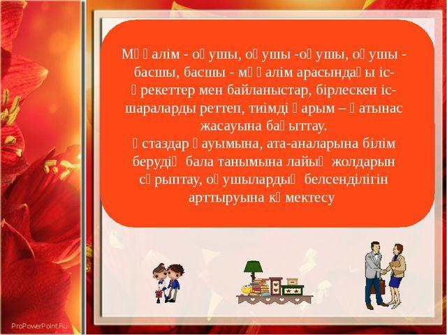 Мұғалім - оқушы, оқушы -оқушы, оқушы - басшы, басшы - мұғалім арасындағы іс-...