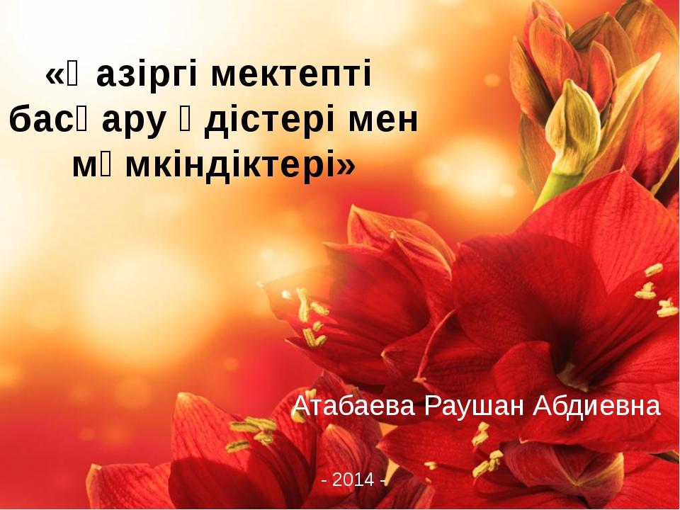 «Қазіргі мектепті басқару әдістері мен мүмкіндіктері» Атабаева Раушан Абдиевн...