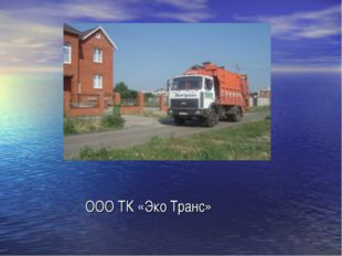 ООО ТК «Эко Транс»