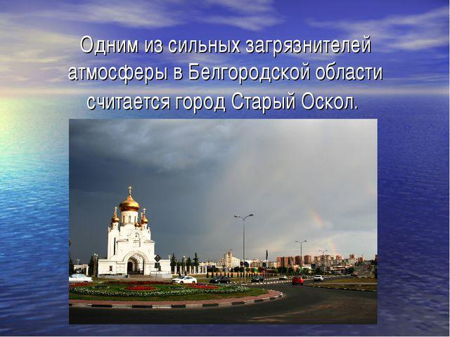 Одним из сильных загрязнителей атмосферы в Белгородской области считается гор...
