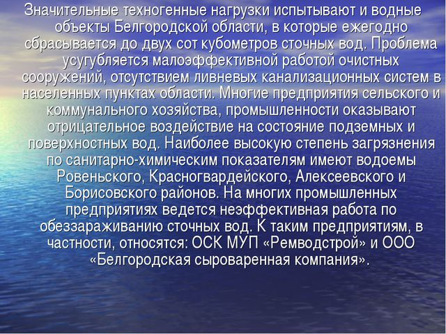 Значительные техногенные нагрузки испытывают и водные объекты Белгородской об...