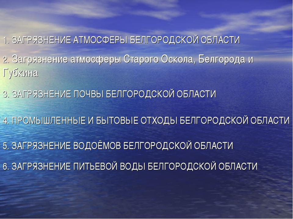 1. ЗАГРЯЗНЕНИЕ АТМОСФЕРЫ БЕЛГОРОДСКОЙ ОБЛАСТИ 2. Загрязнение атмосферы Старог...
